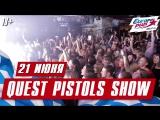 Quest Pistols Show 21 июня в «Максимилианс» Новосибирск