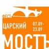 Фестиваль ЦАРСКИЙ МОСТЪ 7-23 сентября 2017