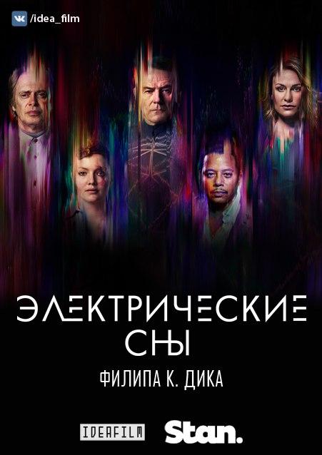 Электрические сны Филипа К. Дика 1 сезон 1-2 серия IdeaFilm | Philip K. Dick's Electric Dreams