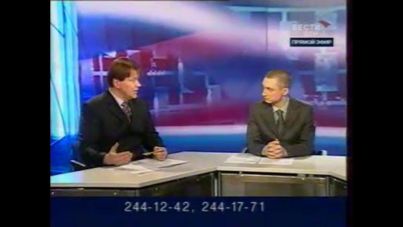 Игорь Зотов в программе Вести 2009 г