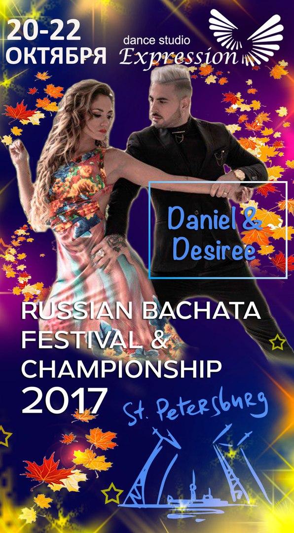 RUSSIAN BACHATA FESTIVAL 2017 SPB