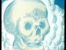 Завидовать мертвым (Остров Сокровищ)