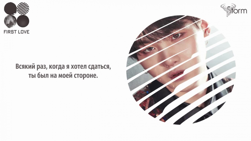 [FSG STORM] BTS – First love |рус.саб|