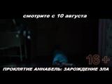 Трейлер к фильму Проклятие Аннабель- Зарождение зла