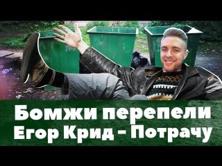 Бомжи перепели Егора Крида - 'Потрачу' / Пародия