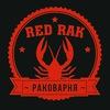 Раковарня Red Rak - ресторан