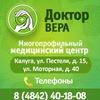 "Медицинский центр ""Доктор Вера"" (Калуга)"