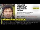 Поиски детского тренера по хоккею Александра Чумарина