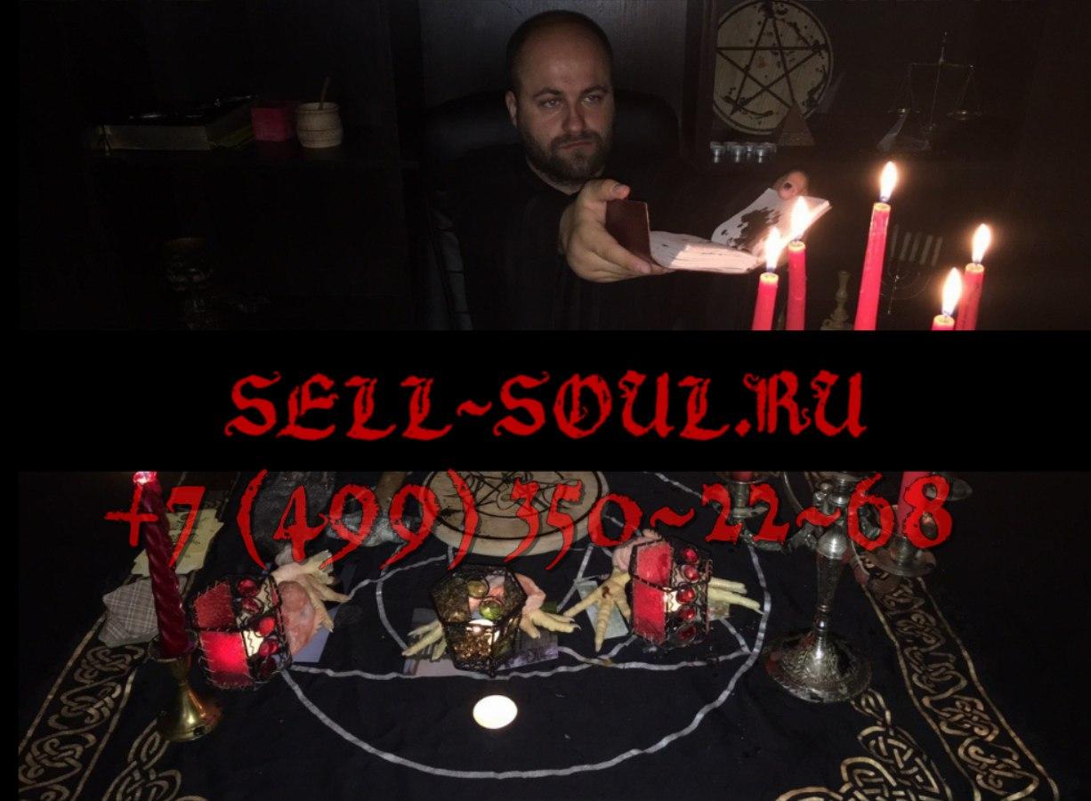 Продать душу Дьяволу