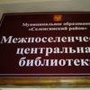 Biblioteka Mezhposelencheskaya