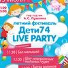 Летний фестиваль Дети74 LIVE PARTY