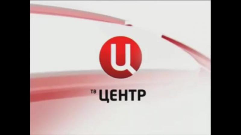 Заставки начала и конца эфира (ТВЦ⁄TVCI, 2006-2013)