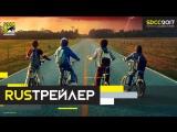 RUS | Трейлер: «Очень странные дела» - 2 сезон / «Stranger Things 2» - 2 season, 2017 | SDCC 2017