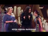 ТНТ Заставка. Когда ждешь выходные. Comedy Woman (Варнава и Морозова). Промо 2017