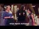 ТНТ Заставка. Когда ждешь выходные. Comedy Woman Варнава и Морозова. Промо 2017