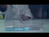 «Тайны Чапман»/14 февраля/17:00/РЕН ТВ