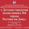 Mbuz-Detskaya-Gorodska-Poliklinik Mbuz-Detskaya-Gorodska-Poliklinik