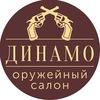 """""""ДИНАМО"""" - оружейный салон №1 на Сахалине"""