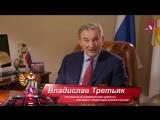 Приглашение на Кубок Первого канала от Владислава Третьяка