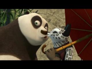 Кунг-фу панда: Легенды потрясности. Отрывок