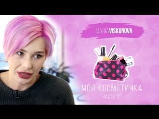 VLOG 004 Мария Вискунова - Моя косметичка (часть 3)  Сиськи это религия!