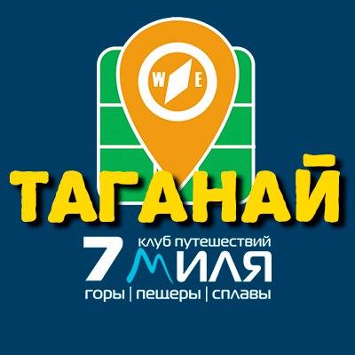 Афиша Ижевск Поход по Таганаю / 7 МИЛЯ