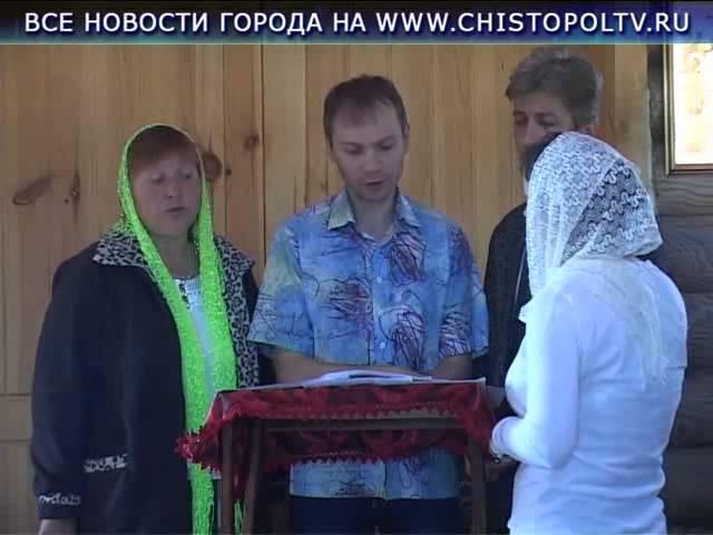 Освящение храма Чистопольских Новомучеников в г. Чистополе