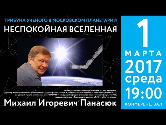 М. И. Панасюк «Неспокойная Вселенная» 01.03.2017 «Трибуна ученого»