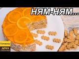 Необыкновенно Вкусный Торт Из Печенья Без Выпечки За 30 Минут! Рецепт на Новый го...