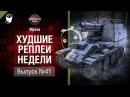 Проклятое место ХРН №41 - от Mpexa worldoftanks wot танки — wot-vod