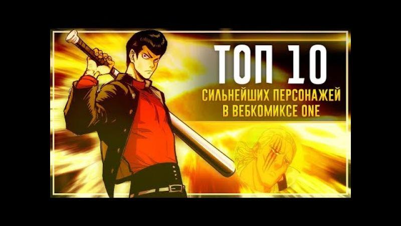 ТОП 10 СИЛЬНЕЙШИХ персонажей аниме ONEPUNCHMAN по версии ВЕБКОМИКС ONE