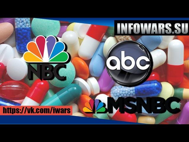 Мейнстрим СМИ США принадлежат фармацевтическим корпорациям