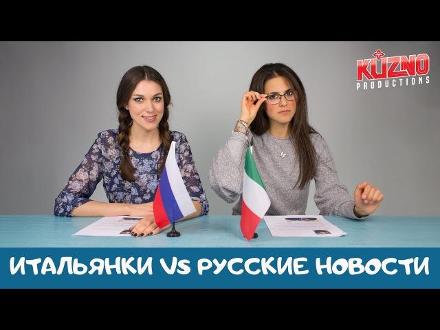 Итальянки читают русские новости октября.