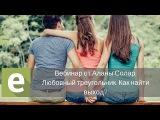 Любовный треугольник - онлайн-гадание на LiveExpert.ru от Аланы Solar