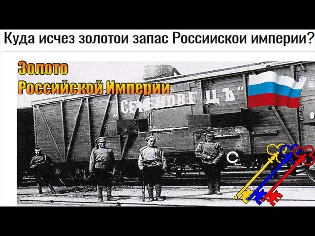 ЗОЛОТО! Куда исчез золотой запас Российской империи?
