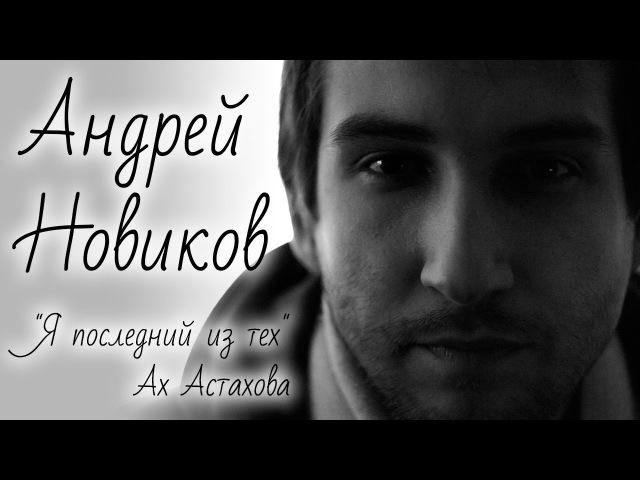 стих Ах Астахова - Я последний из тех читает Андрей Новиков