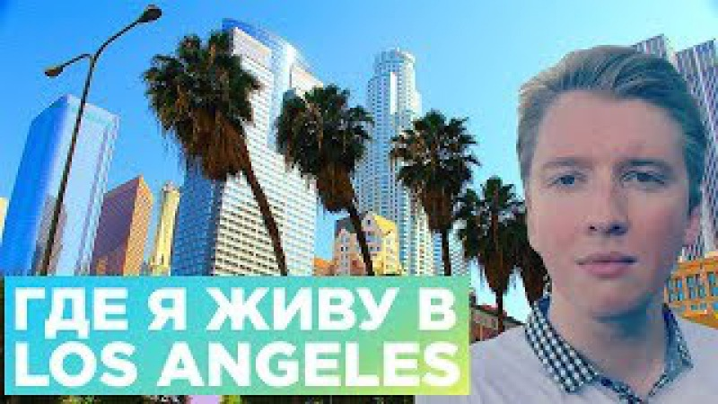 Где я живу в Лос Анджелесе Район Глендейл
