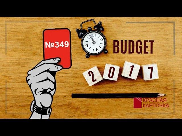 Бюджет-2017 превратится для украинцев в обдиралово. Почему, – расскажет Красная ...