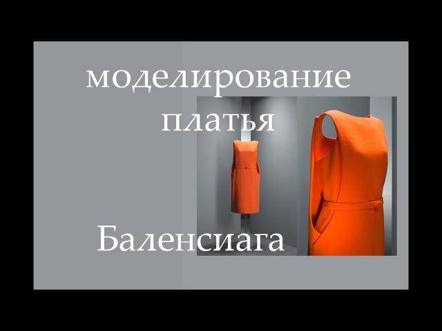 Моделирование оранжевого платья Баленсиага