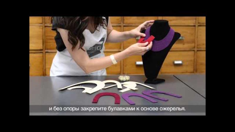 Изготовление двух изделий с использованием Термопластичного Фетра - Видео-уроки DHG