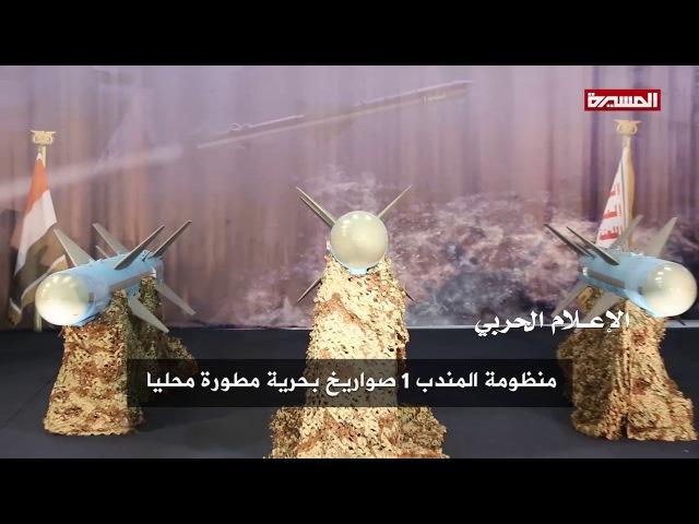 Yemeni Al-Mandab anti-ship missile aka Chinese C801