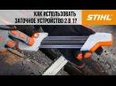 Использование заточного устройства STIHL 2 в 1