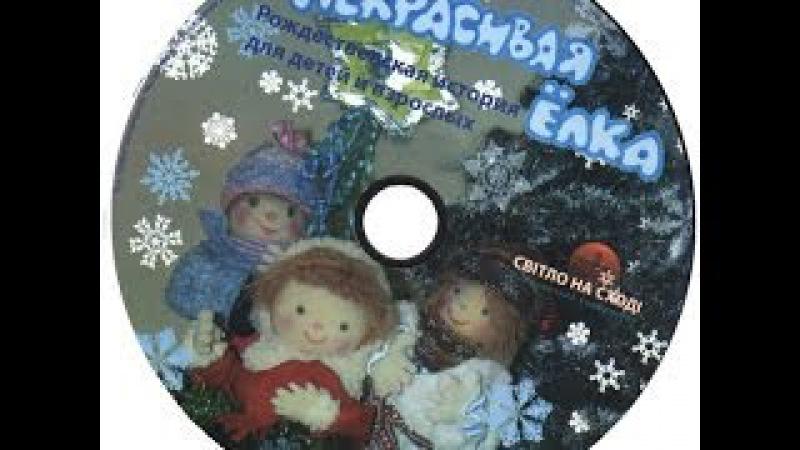 Рождественский кукольный спектакль - Некрасивая ёлка (2009 год)