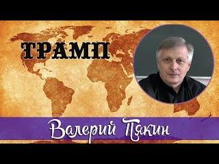 Кто привёл Трампа к власти. Последствия для США и элит России Валерий Пякин 14.11.16