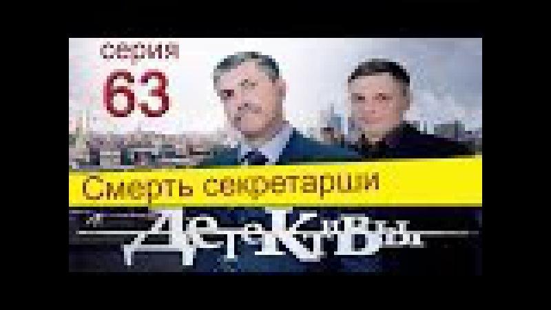 Детективы 63 серия (Смерть секретарши)