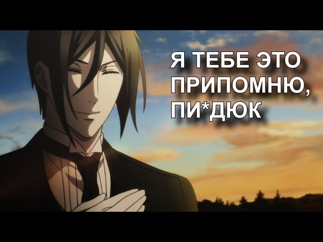 Black Butler || Rus Crack 1 (ненормативная лексика, 18)