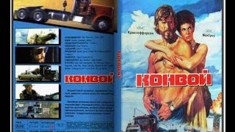 Х/ф.Конвой /1978.