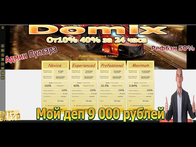 Domix Group New От 10% до 40% за 24 часа. Сделал деп 9 000р под 140% Начисление каждый час