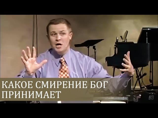 Что значит смирение перед Богом - Александр Шевченко