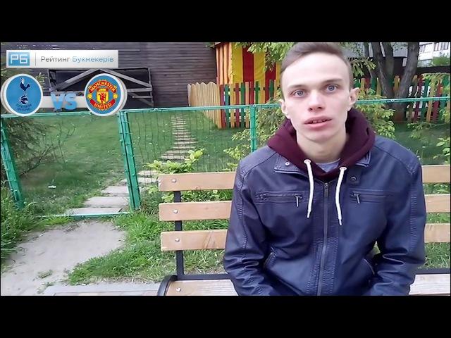 Прогноз Івана Громікова:«Тоттенхем» — «МЮ»